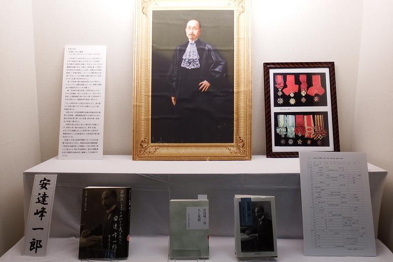 ふるさと資料館『安達峰一郎特別展』開催中