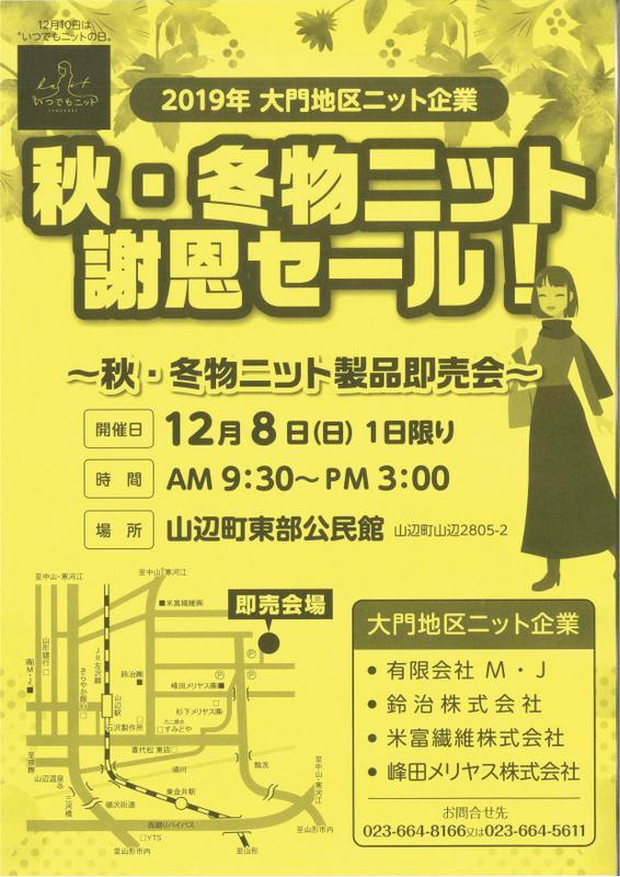2019年大門地区ニット即売会〜秋・冬物ニット謝恩セール〜:画像