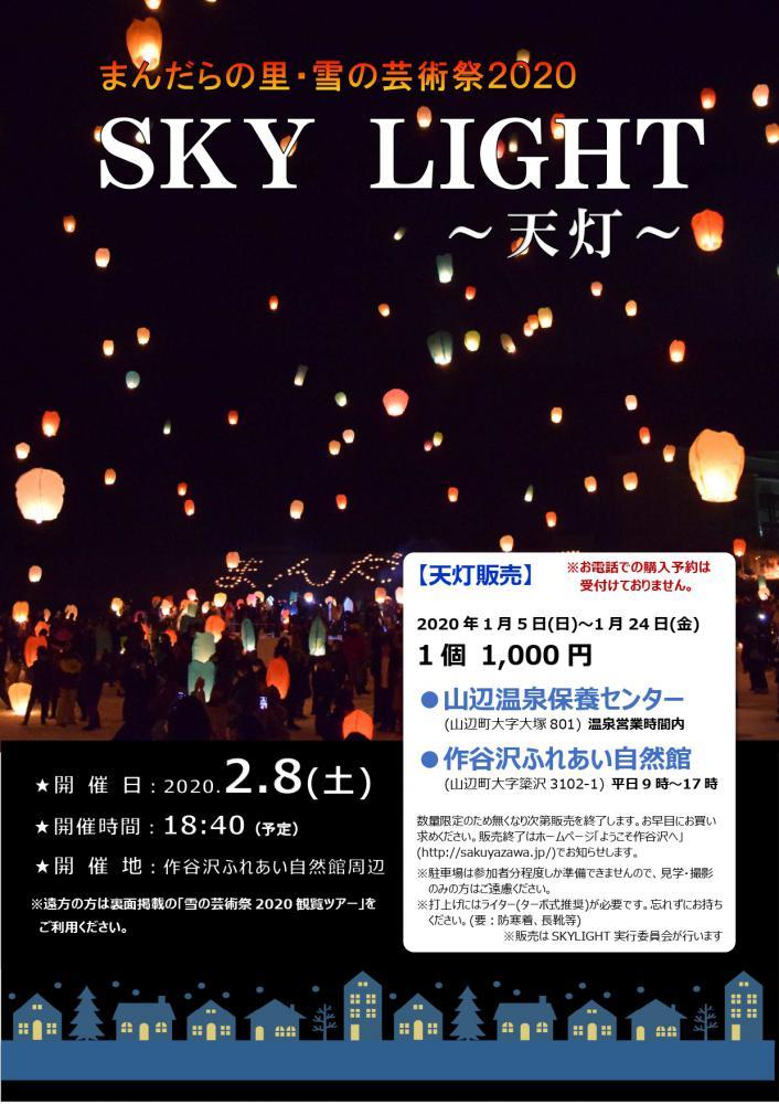 まんだらの里・雪の芸術祭2020 SKY LIGHT〜天灯〜