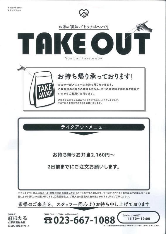 町内飲食店テイクアウト情報(観光協会会員飲食店)