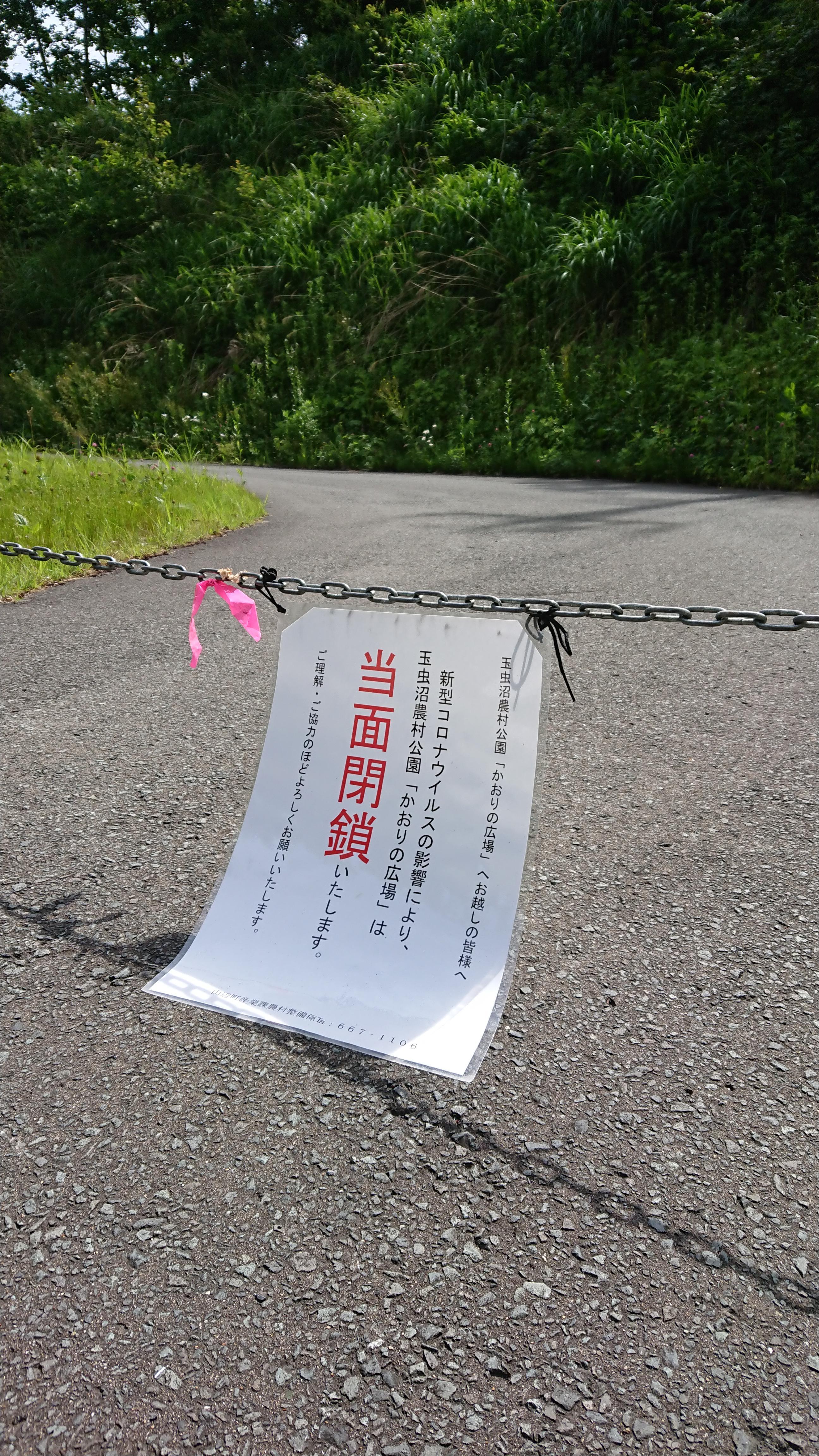 「玉虫沼農村公園(かおりの広場)閉鎖」と「ラベンダー販売のお知らせ」