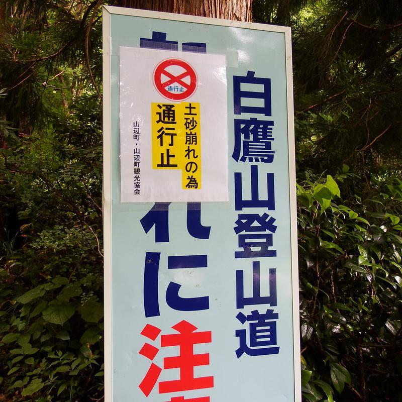 白鷹山嶽原登山口通行止めのお知らせ