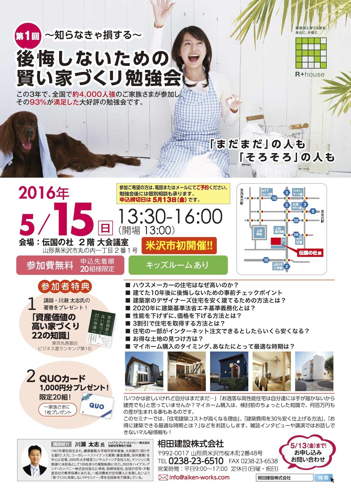 後悔しないための賢い家づくり勉強会-5/15(日):画像