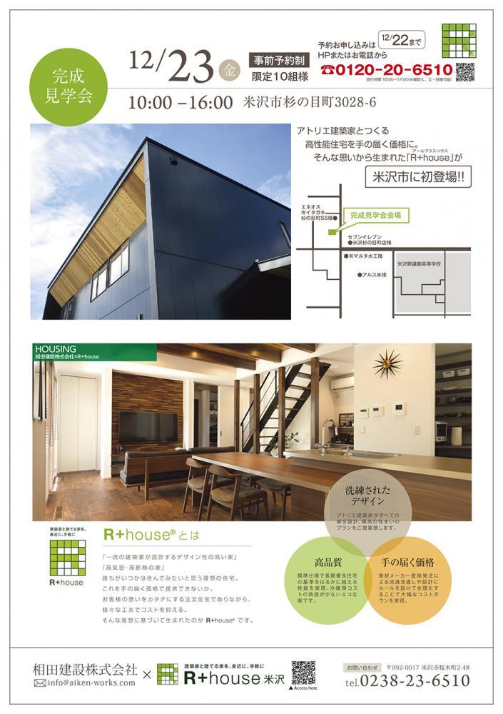 【12月23日】R+house完成見学会開催!
