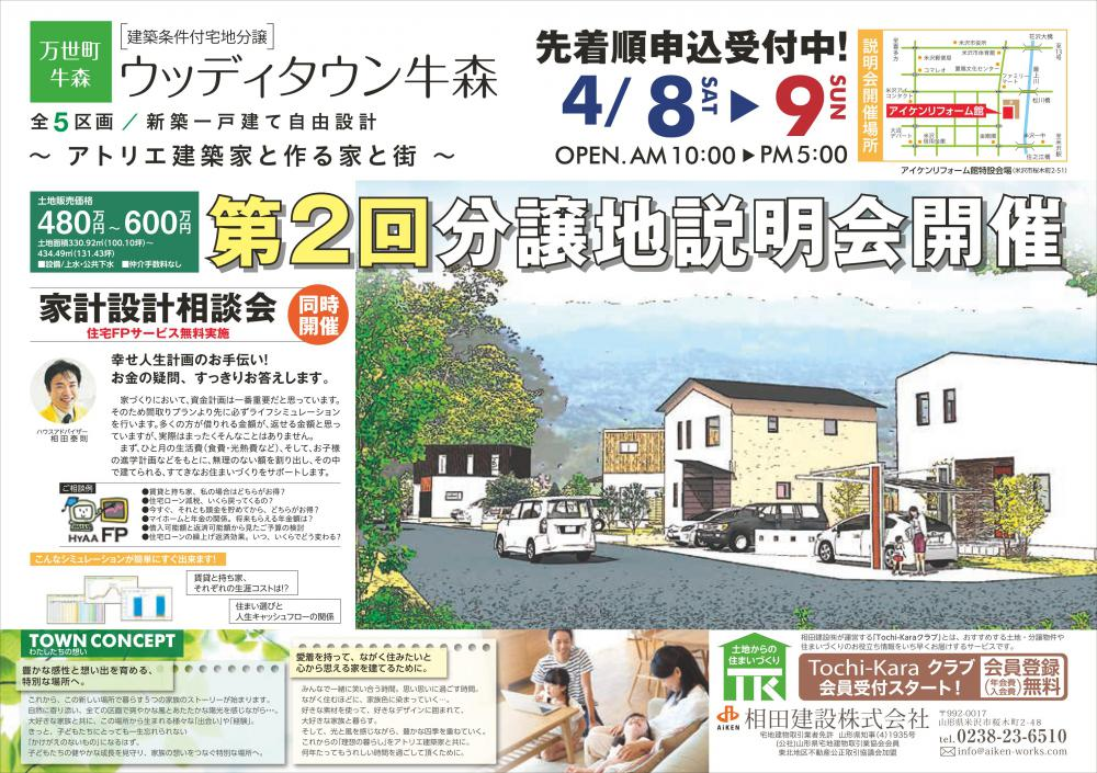【イベント】4月8日・9日 第2回分譲地説明会開催:画像