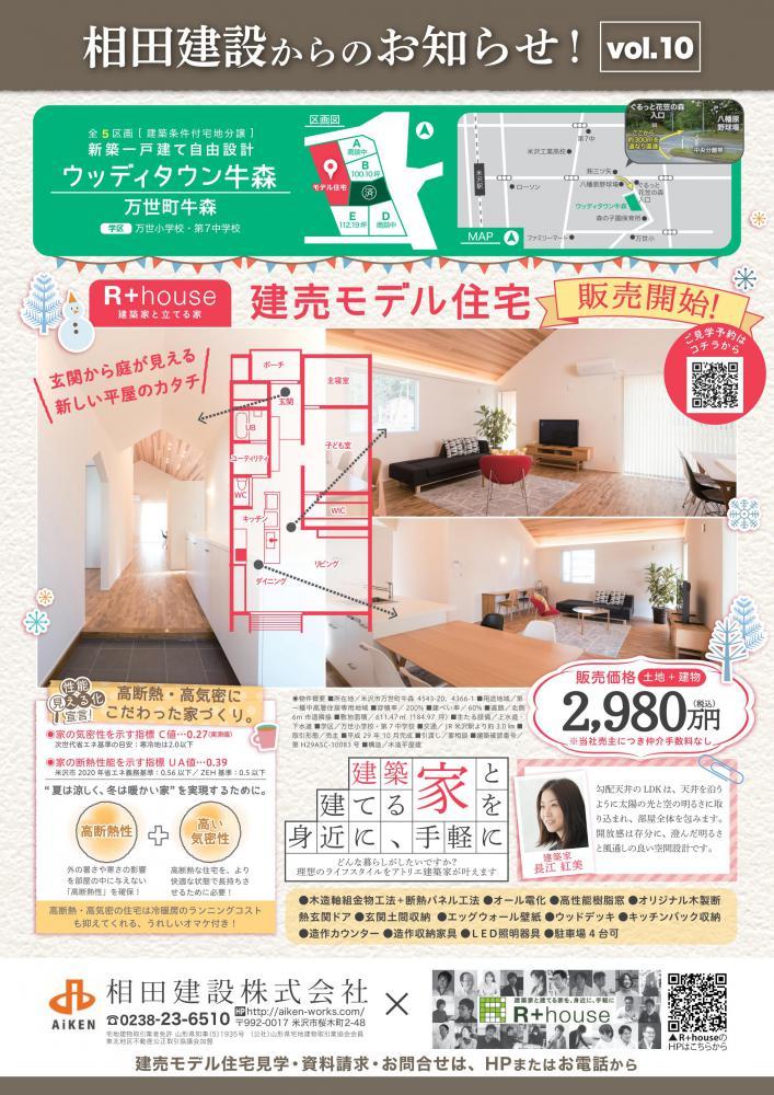 【情報誌掲載】あづま〜る1月号に掲載中!:画像