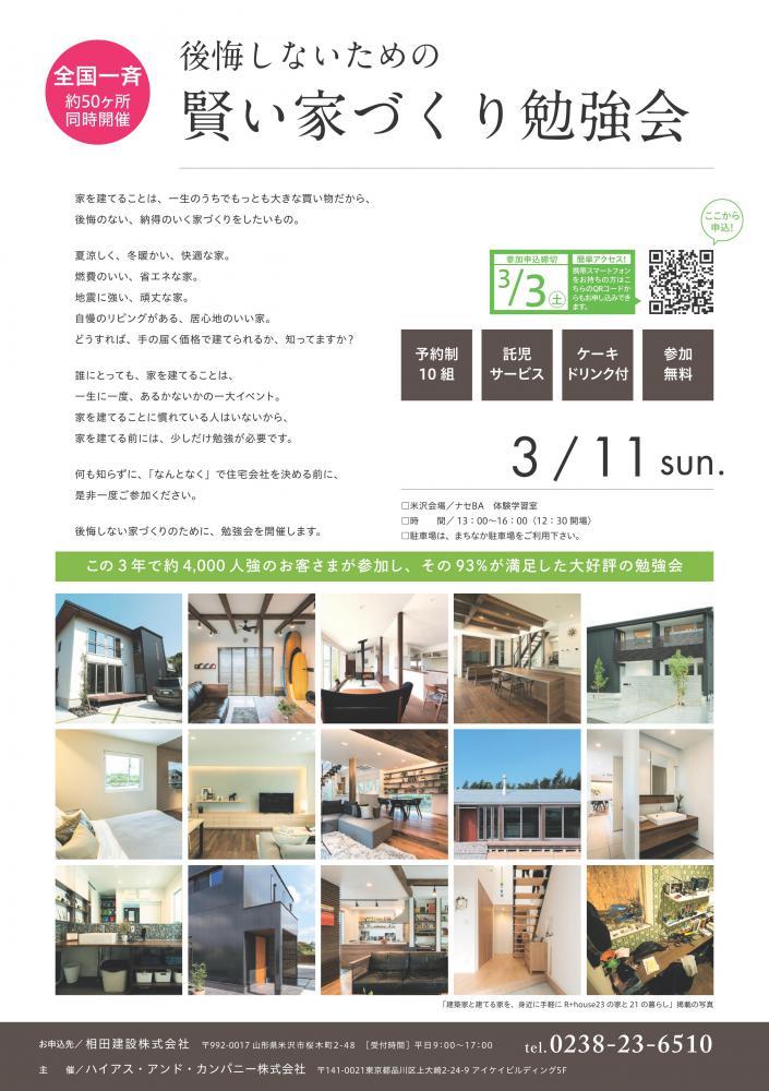 【住宅イベント】3月11日「賢い家づくり勉強会」開催