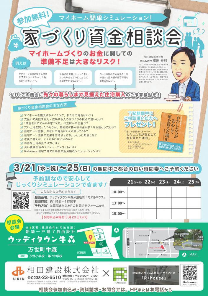 【住宅イベント】3月21日〜25日家づくり資金相談会開催!:画像