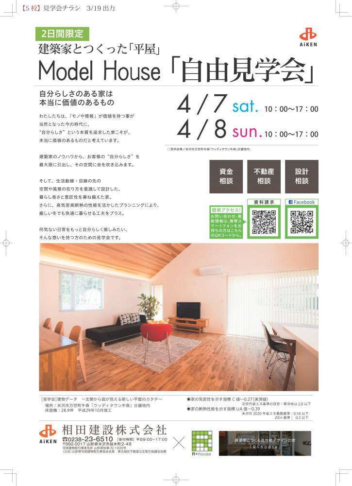 【イベント】4月7日・8日モデルハウス自由見学会開催!