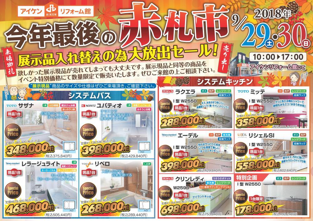 【イベント】9月29日・30日秋のリフォームまつり(赤札市)開催!!