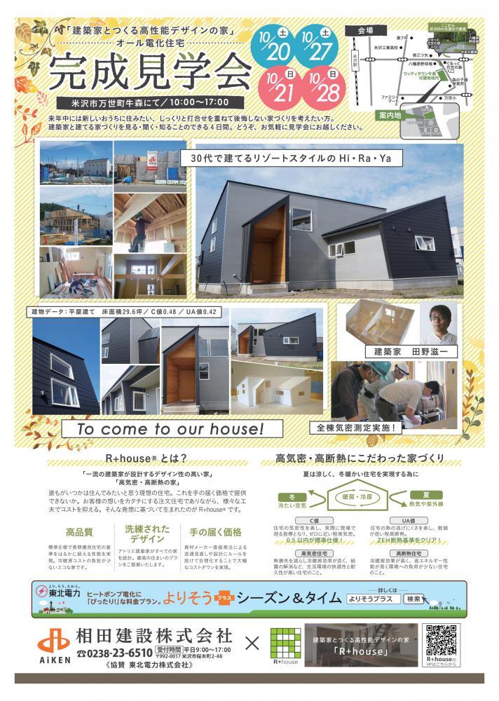 【住宅見学会】10月20日〜米沢市万世町牛森地内開催!:画像