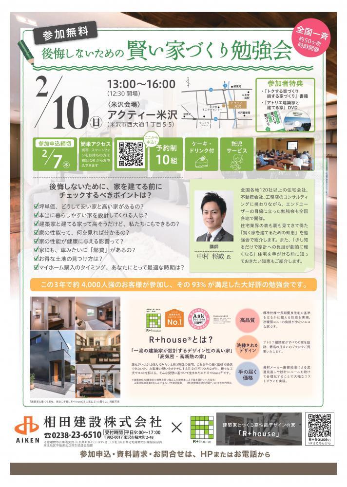 【イベント】2月10日(日)賢い家づくり勉強会開催!:画像