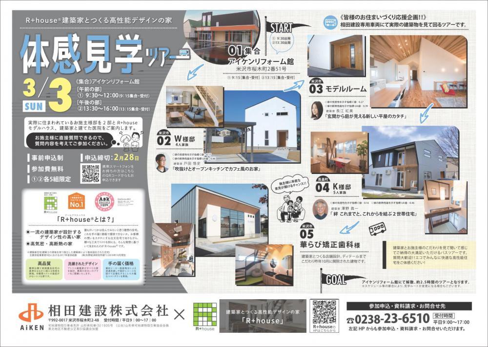 【イベント】3月3日(日)住宅体感見学ツアー開催!:画像