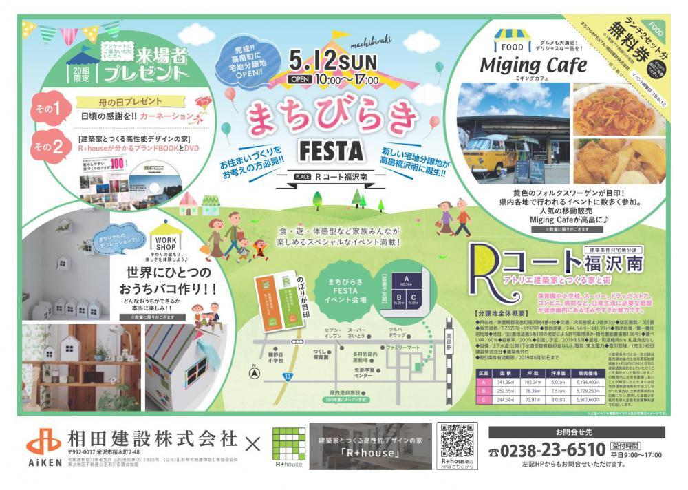 【イベント】5月12日(日)Rコート福沢南まちびらきFESTA開催!:画像
