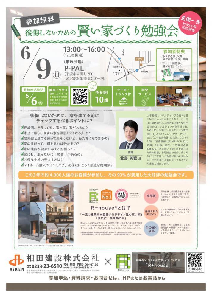 【イベント】6月9日(日)賢い家づくり勉強会開催!:画像