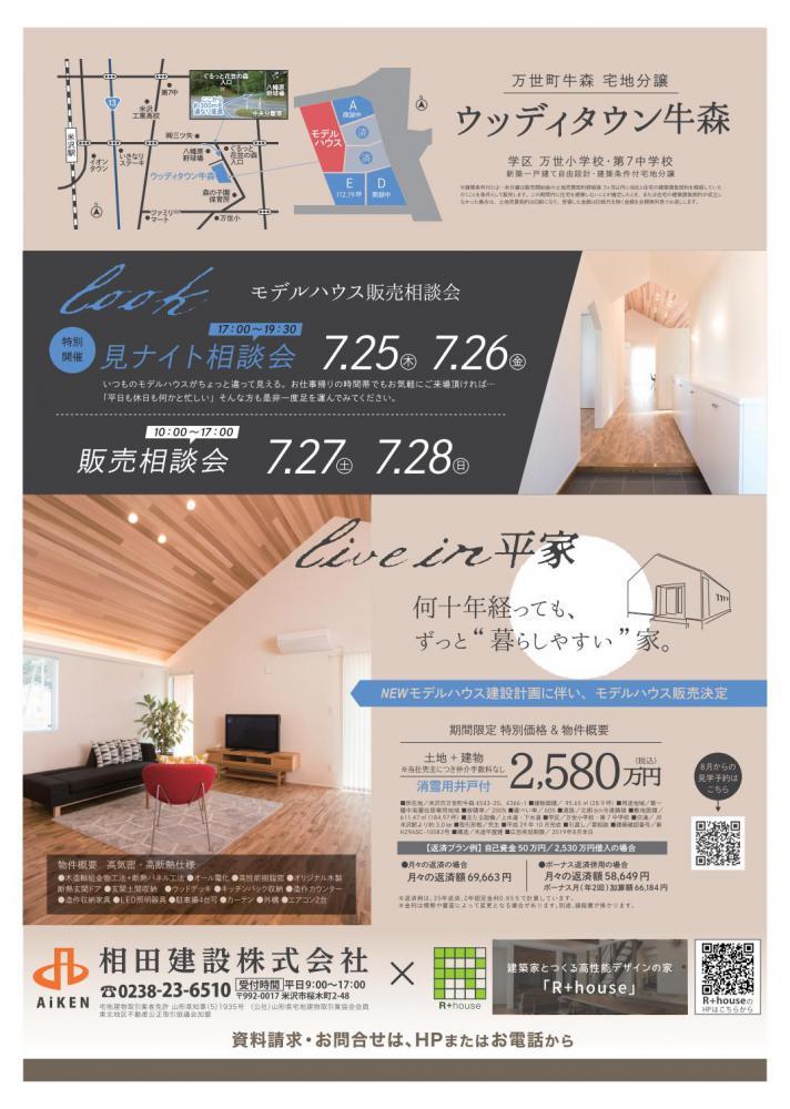 【イベント】7月25日(木)〜モデルハウス販売相談会開催:画像