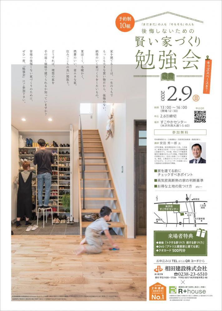 【イベント】2月9日賢い家づくり勉強会開催:画像