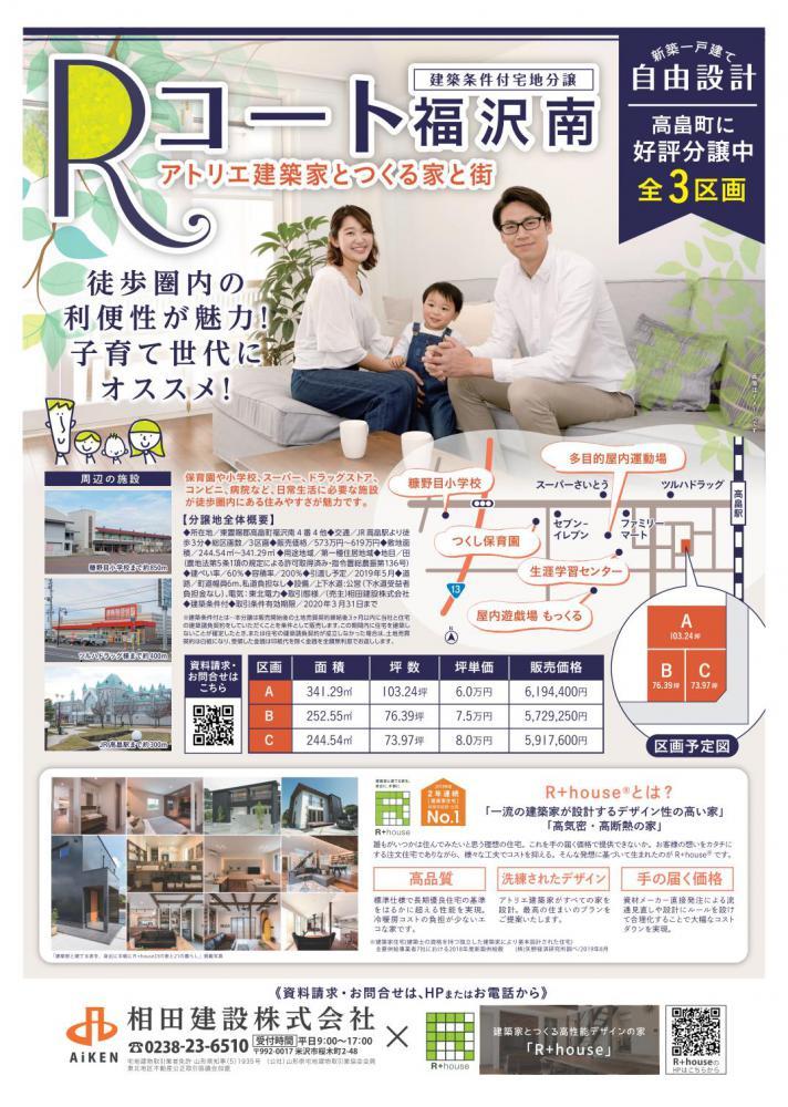【分譲地】Rコート福沢南販売中!:画像