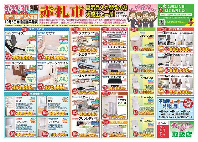 【イベント】秋のリフォームフェア開催