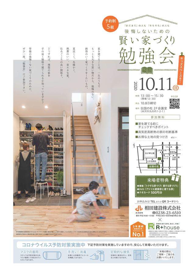【イベント】10月11日賢い家づくり勉強会開催:画像