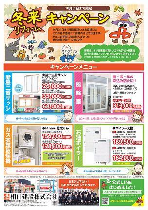 【イベント】リフォーム冬来キャンペーン開催