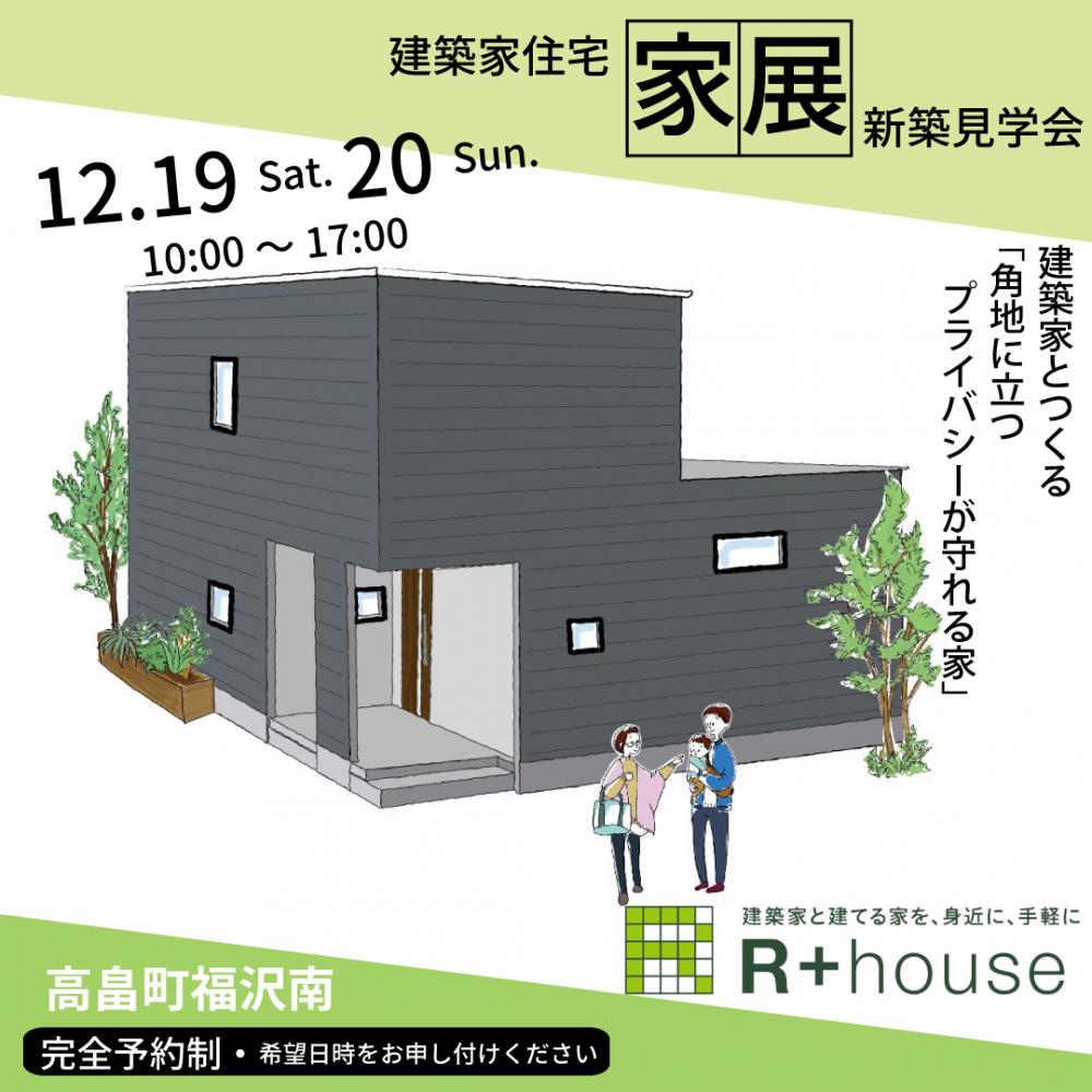 【イベント】建築家住宅新築見学会・家展:画像