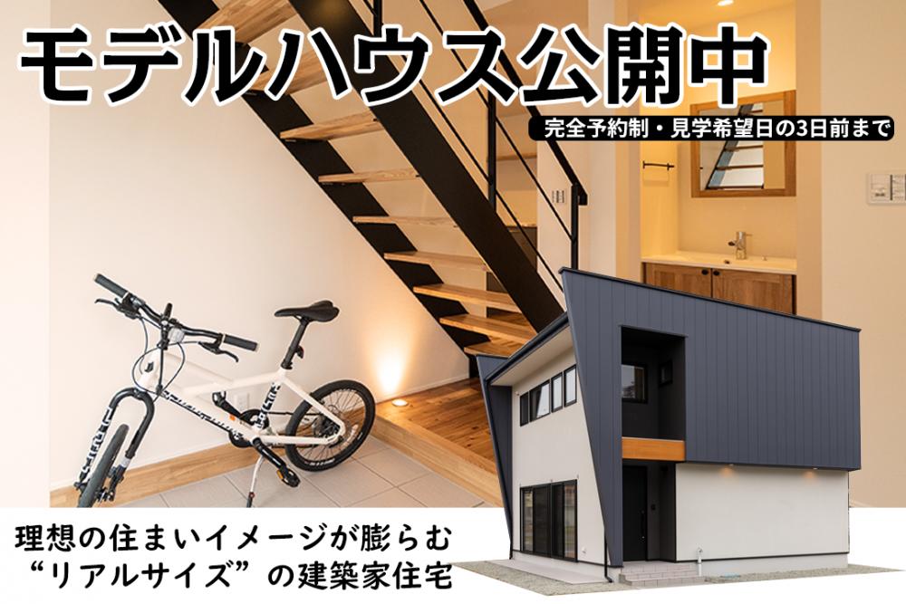 【新築住宅】NEWモデルハウス公開中:画像