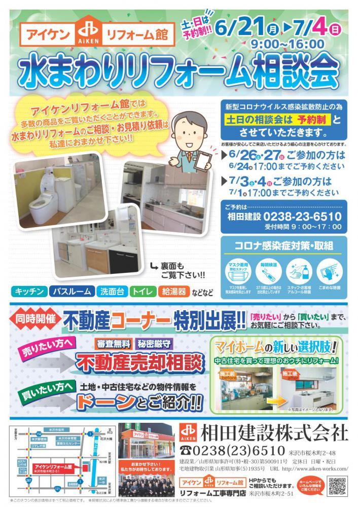 【リフォーム】水まわりリフォーム相談会開催中!