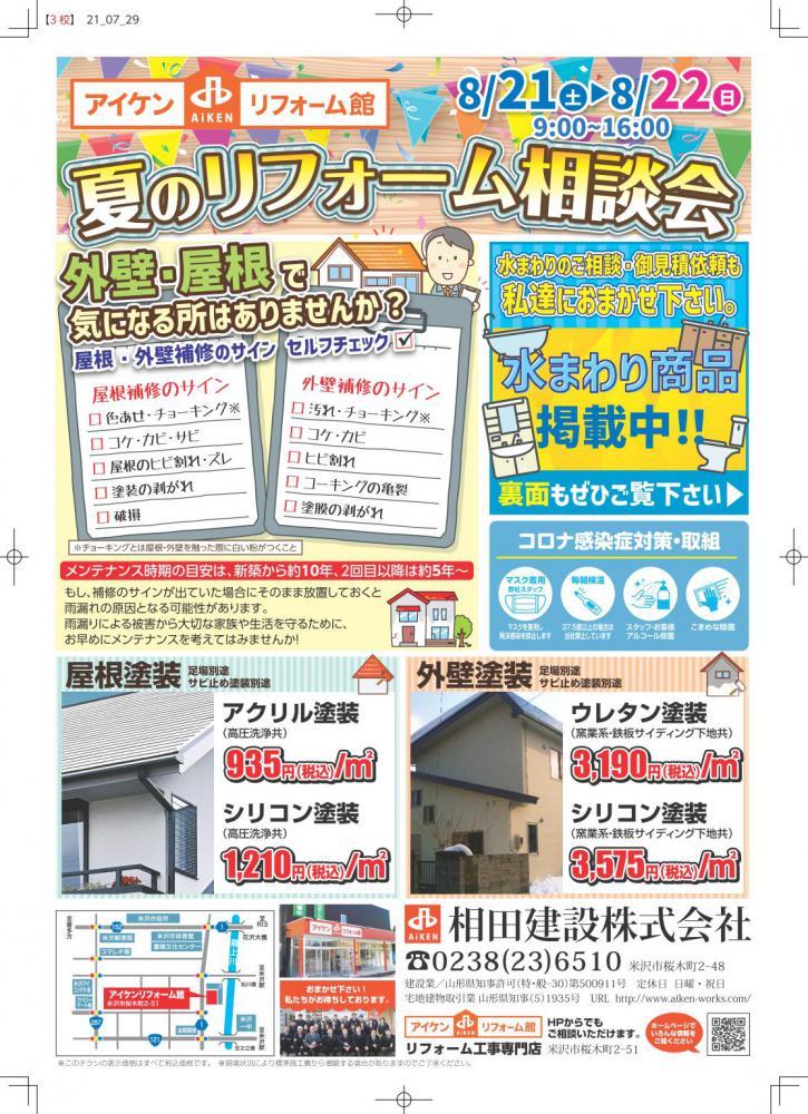 【リフォーム】8/21・22夏のリフォーム相談会開催