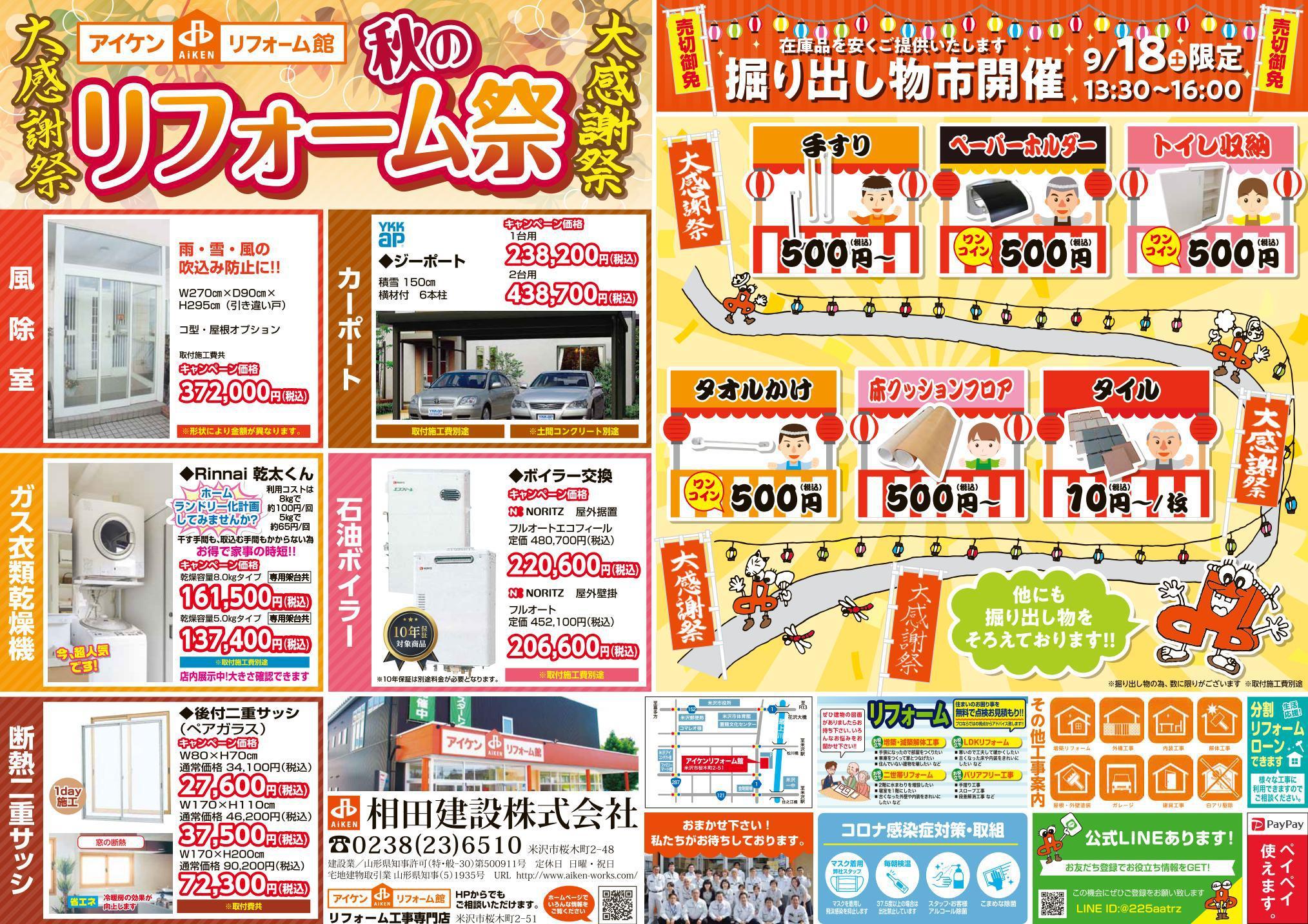 【リフォーム】感謝祭開催9/11~19