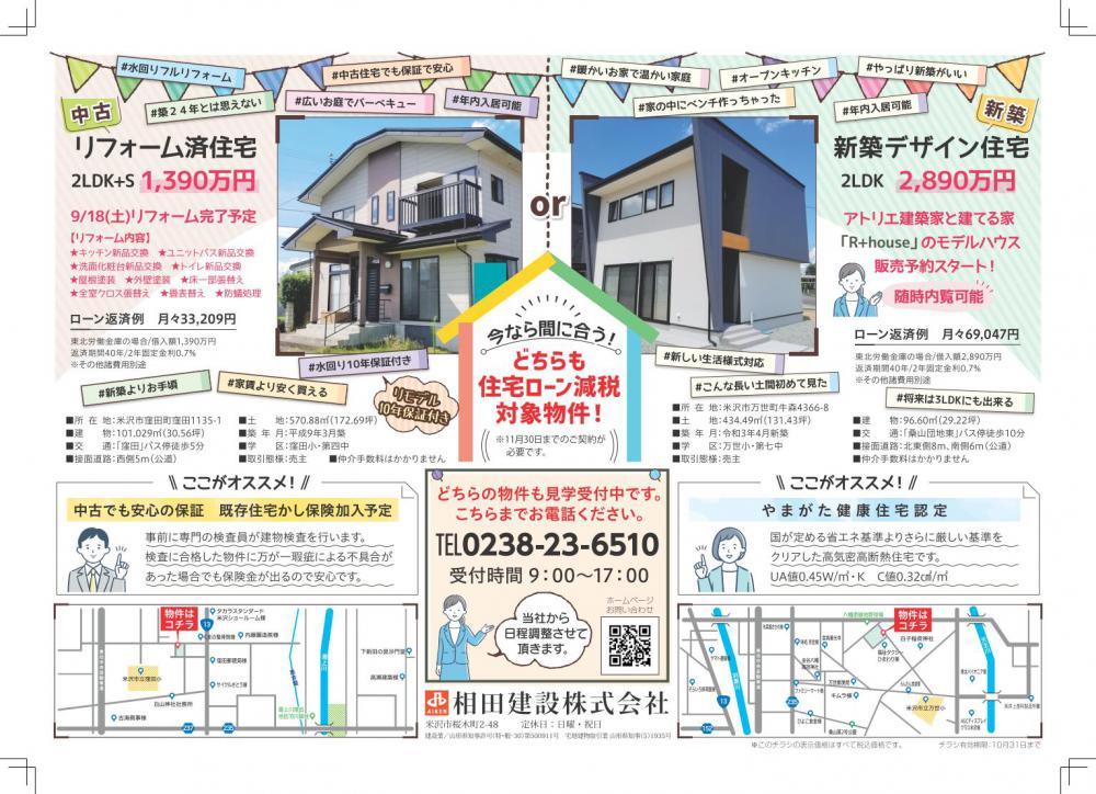 【不動産】リフォーム済中古住宅・新築建売物件のご案内:画像