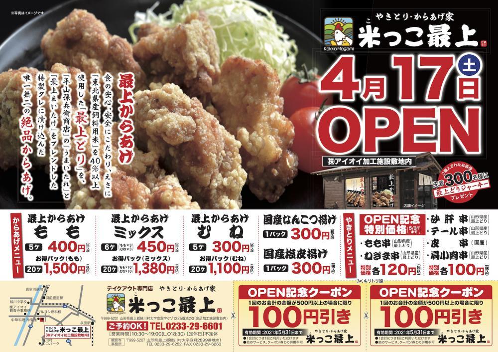 やきとり・からあげ家「米っこ最上」4/17(土)OPEN!!