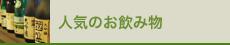 �͵��Τ����ʪ Best5