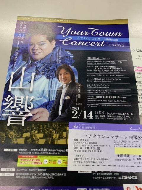 ユアタウンコンサート南陽公演