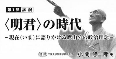 第25回鷹山公シンポジウム【なせばなる秋まつり協賛イベント】:画像