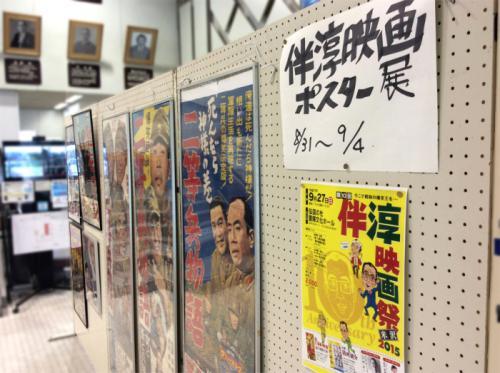 伴淳出演映画ポスターが展示されました【伴淳映画祭・なせばなる秋まつり協賛】:画像