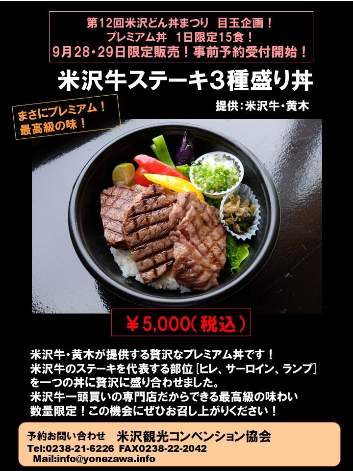 第12回米沢どん丼まつりプレミアム丼予約受付中!:画像
