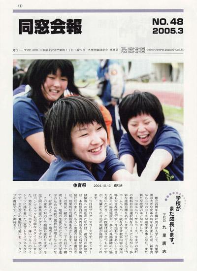 同窓会報48号 2005.3:画像