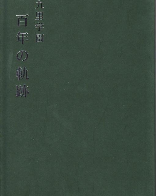 九里学園 百年の軌跡:画像