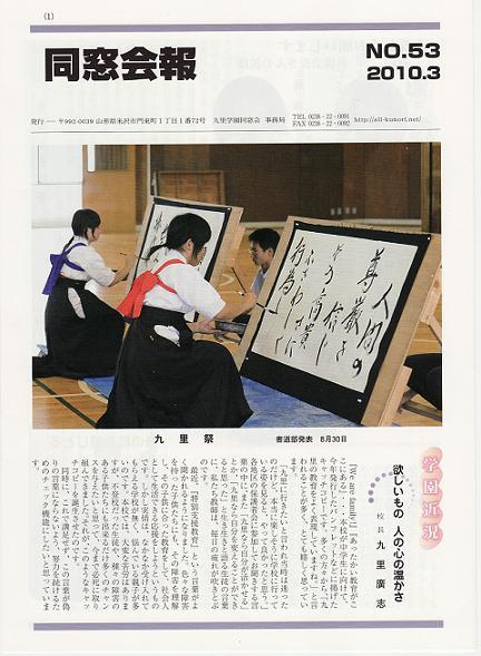 同窓会報53号 2010.3:画像