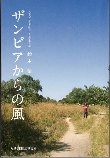 『ザンビアからの風』著者 鈴木 精:画像