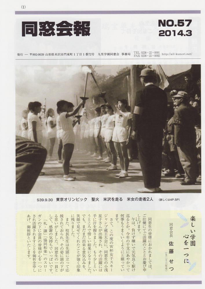 同窓会報57号 2014.3:画像