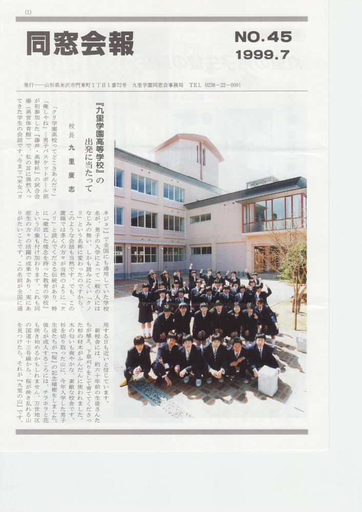 同窓会報45号 1999.7:画像