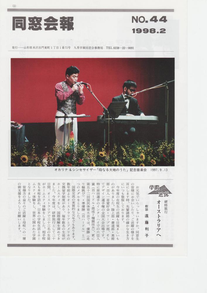 同窓会報44号 1998.2:画像