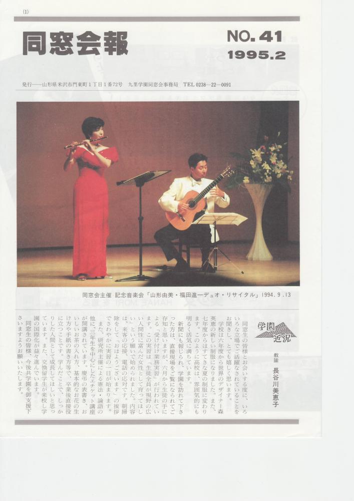 同窓会報41号 1995.2:画像