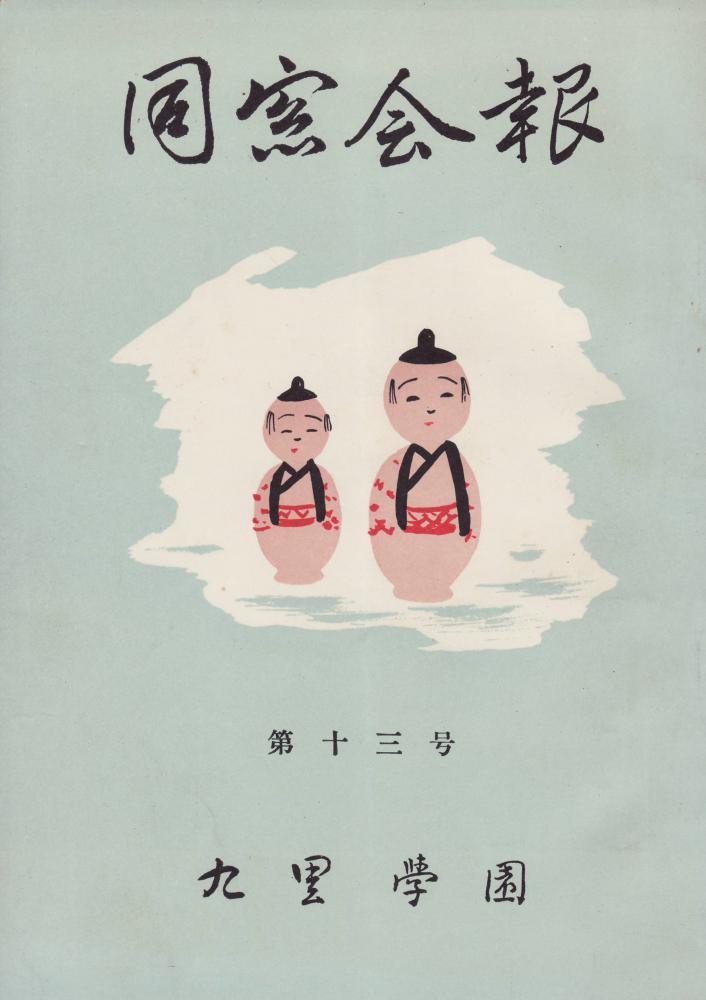 同窓会報13号 1957.12 特集 悼む 九里とみ先生:画像
