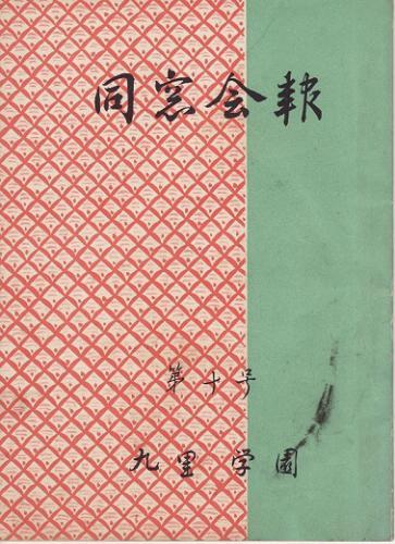 同窓会報10号 1954.12:画像