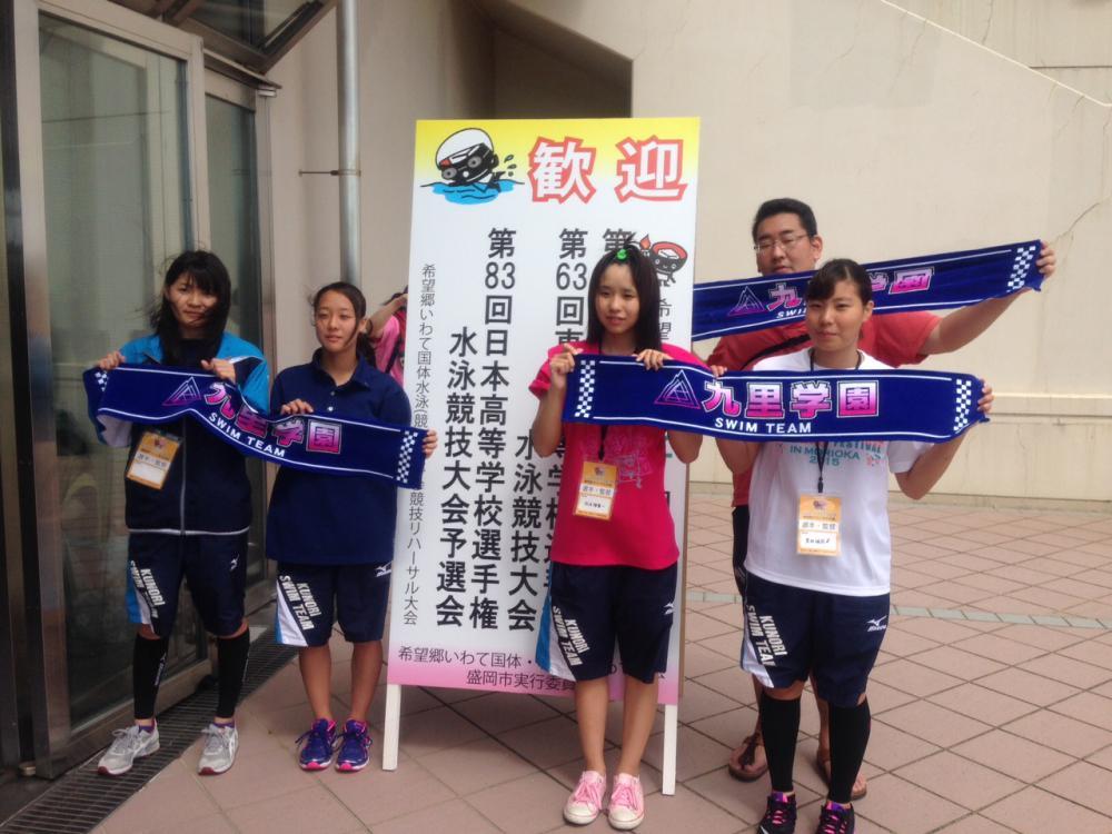 平成27年度 東北高校選手権水泳競技:画像