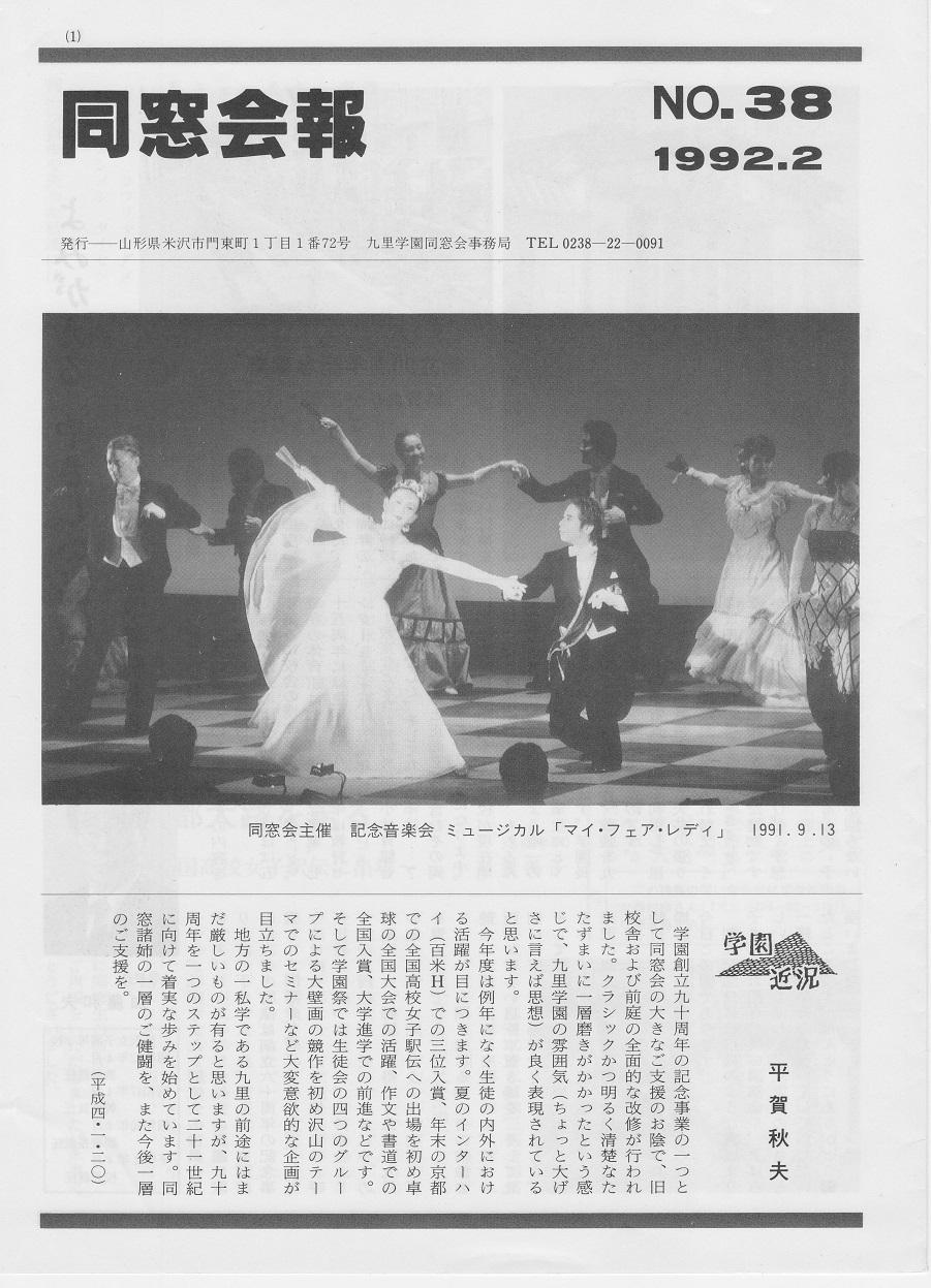 同窓会報38号(1992.2):画像
