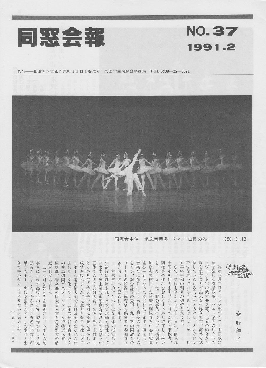 同窓会報37号(1991.2):画像
